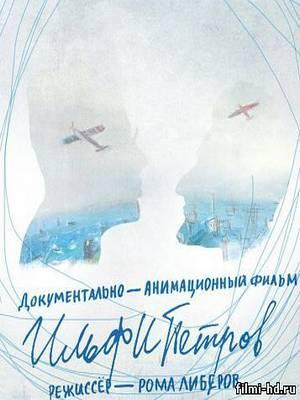 ИЛЬФИПЕТРОВ (2013) Смотреть онлайн бесплатно