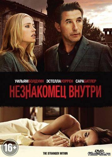 Незнакомец внутри (2013) Смотреть онлайн бесплатно