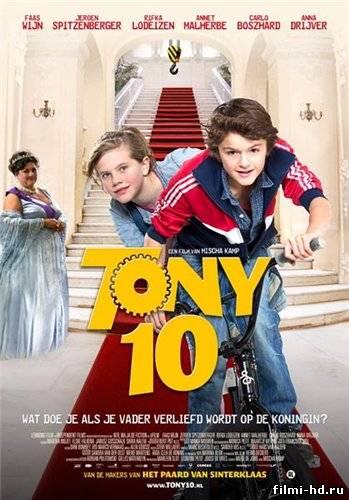 Тони 10 (2012) Смотреть онлайн бесплатно