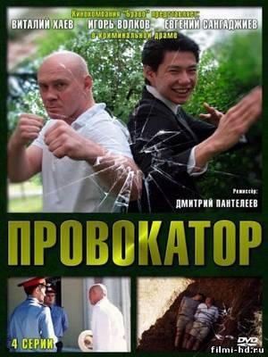 Провокатор (2011) Смотреть онлайн бесплатно