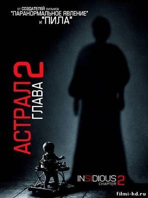Астрал: Глава 2 (2013) Смотреть онлайн бесплатно
