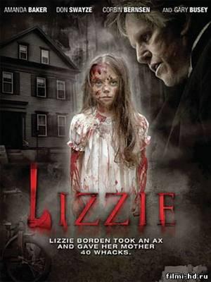 Лиззи (2013) Смотреть онлайн бесплатно