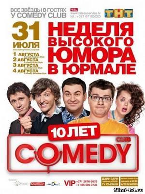 Comedy Club в Юрмале (2013) Смотреть онлайн бесплатно
