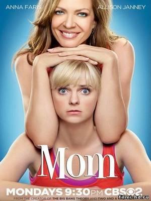 Мамочка 1 сезон (2013) Смотреть онлайн бесплатно