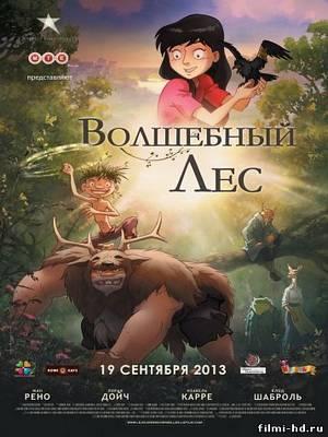Волшебный лес (2012) Смотреть онлайн бесплатно