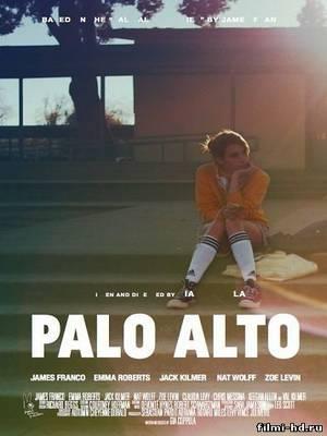 Пало-Альто (2013) Смотреть онлайн бесплатно