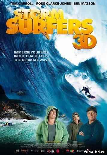 Убойные серферы (2012) Смотреть онлайн бесплатно