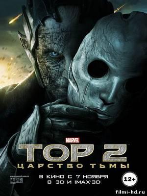 Тор 2: Царство тьмы (2013) Смотреть онлайн бесплатно