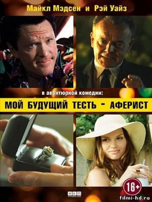 Мой будущий тесть – аферист (2013) Смотреть онлайн бесплатно