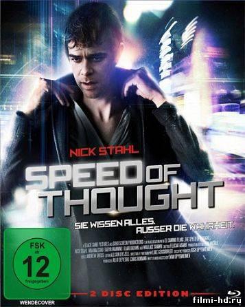 Скорость мысли (2011) Смотреть онлайн бесплатно