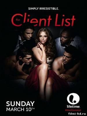 Список клиентов 2 cезон (2013) Смотреть онлайн бесплатно