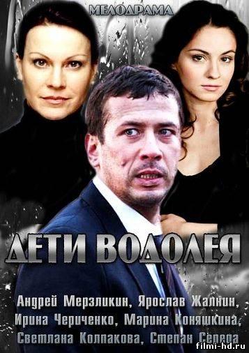 Дети Водолея (2013) Смотреть онлайн бесплатно