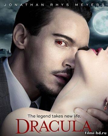 Дракула (2013) Смотреть онлайн бесплатно