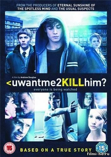Ты хочешь, чтобы я его убил? (2013) Смотреть онлайн бесплатно