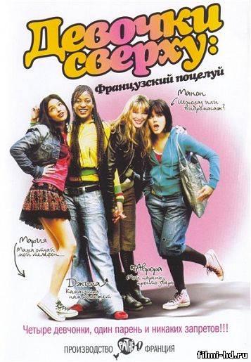 Девочки сверху: Французский поцелуй (2006) Смотреть онлайн бесплатно