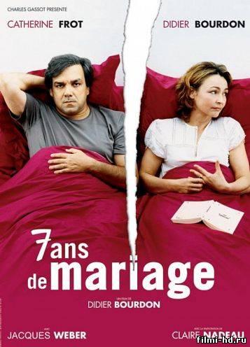 Женаты семь лет (2003) Смотреть онлайн бесплатно
