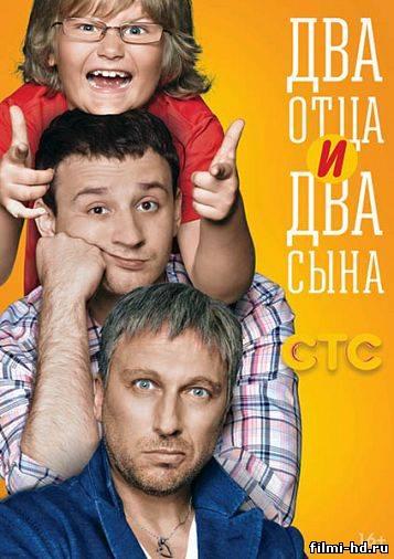 Два отца два сына (2013) Смотреть онлайн бесплатно