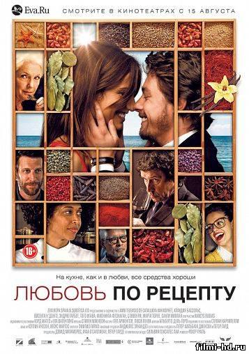 Любовь по рецепту (2013) Смотреть онлайн бесплатно