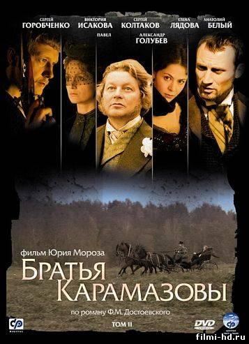 Братья Карамазовы (2009) Смотреть онлайн бесплатно