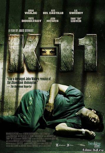 Тюремный блок К-11 / K-11 (2012) Смотреть онлайн бесплатно