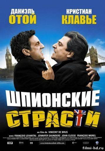 Шпионские страсти (2006) Смотреть онлайн бесплатно