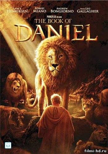 Книга Даниила (2013) Смотреть онлайн бесплатно