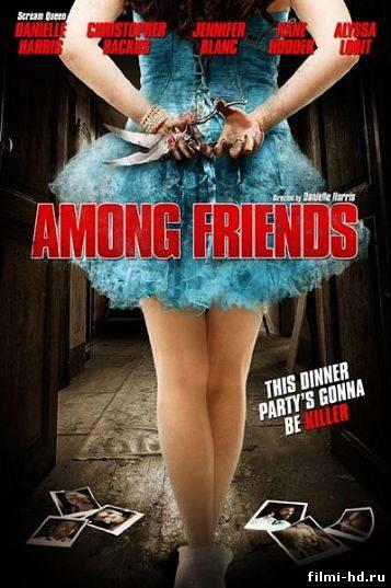 Среди друзей / В кругу друзей (2012) Смотреть онлайн бесплатно