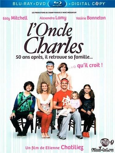 Дядя Шарль (2012) Смотреть онлайн бесплатно