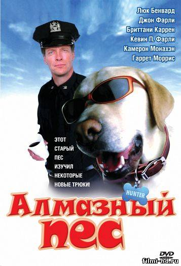 Алмазный пес (2008) Смотреть онлайн бесплатно