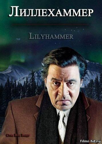 Лиллехаммер 2 Сезон (2013) Смотреть онлайн бесплатно