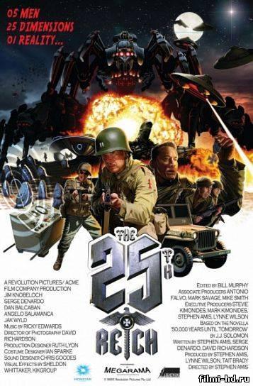 25-ый рейх (2012) Смотреть онлайн бесплатно