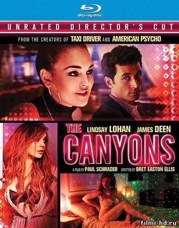 Каньоны (2013) Смотреть онлайн бесплатно