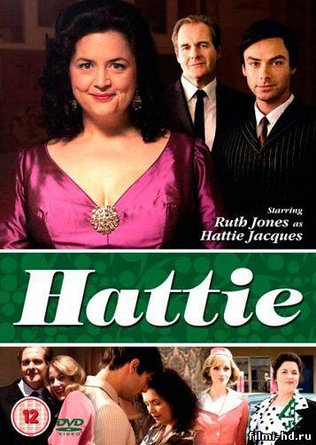 Хэтти (2011) Смотреть онлайн бесплатно