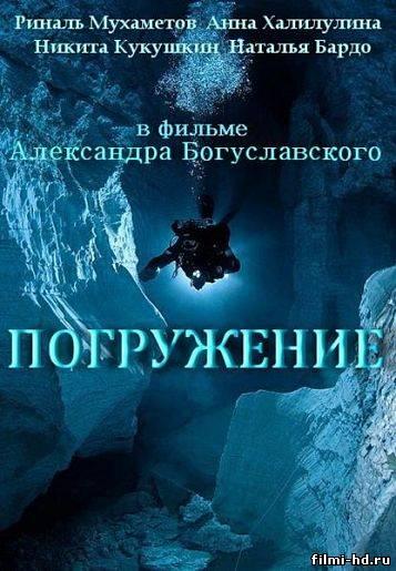 Погружение (2013) Смотреть онлайн бесплатно