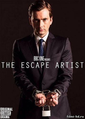 Мастер побега (2013) Смотреть онлайн бесплатно