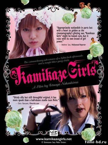 Девочки-камикадзе (2004) Смотреть онлайн бесплатно