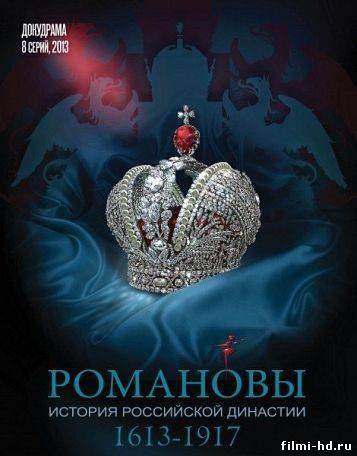 Романовы (2013) Смотреть онлайн бесплатно