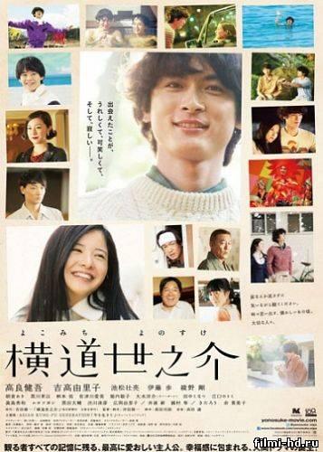 История Ёносуке (2013) Смотреть онлайн бесплатно