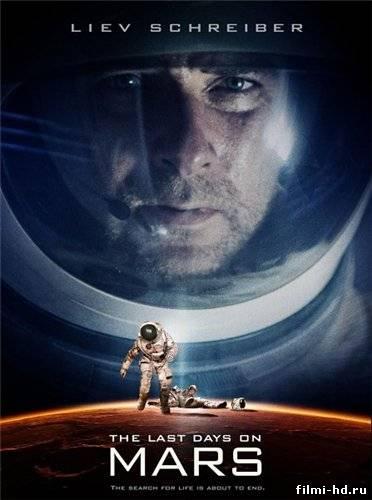 Последние дни на Марсе (2013) Смотреть онлайн бесплатно