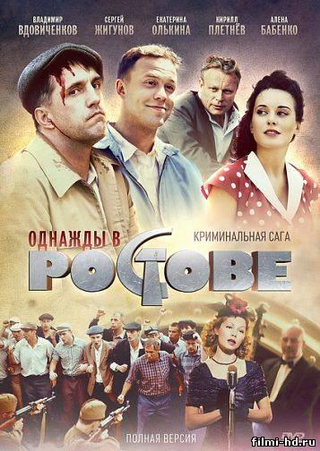 Однажды в Ростове (2012) Смотреть онлайн бесплатно