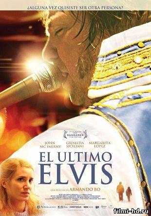 Последний Элвис (2012) Смотреть онлайн бесплатно