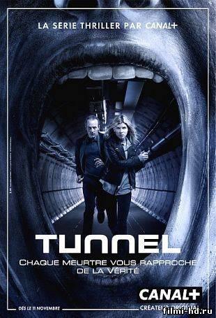 Туннель (2013) Смотреть онлайн бесплатно