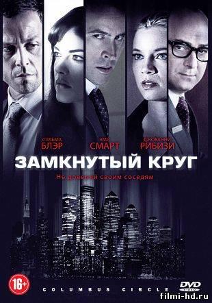 Замкнутый круг (2012) Смотреть онлайн бесплатно