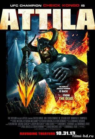 Аттила (2013) Смотреть онлайн бесплатно