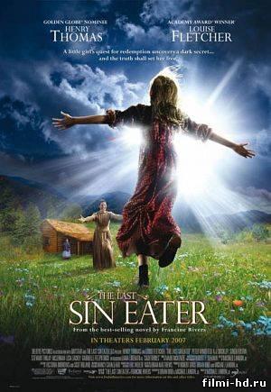Последний пожиратель грехов (2007) Смотреть онлайн бесплатно