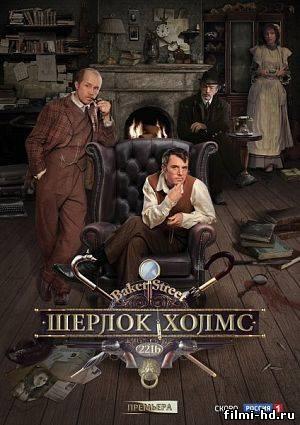 Шерлок Холмс (2013) Смотреть онлайн бесплатно