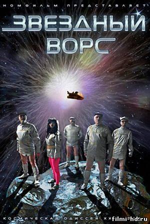 Звёздный ворс (2012) Смотреть онлайн бесплатно