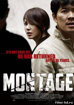 Монтаж (2013) Смотреть онлайн бесплатно