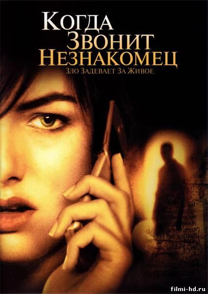 Когда звонит незнакомец (2006) Смотреть онлайн бесплатно