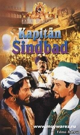Капитан Синдбад (1963) Смотреть онлайн бесплатно